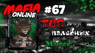 #67 Мафия онлайн - ТОП палевных Мафов