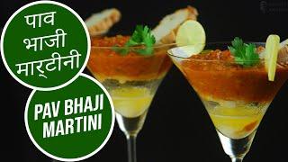 Pav Bhaji Martini - Festive Recipe By Chef Sanjeev Kapoor  | Sanjeev Kapoor Khazana