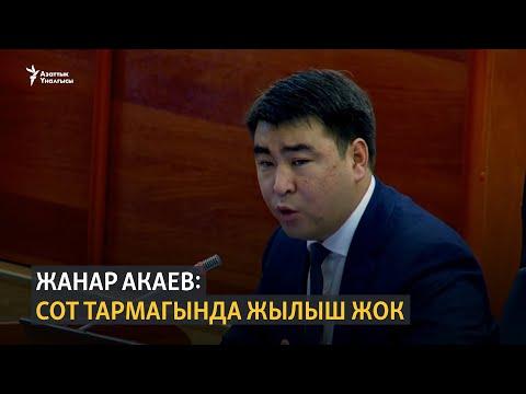 Жанар Акаев: сот тармагында жылыш жок