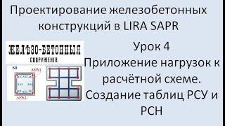 Проектирование  железобетонных конструкций в Lira Sapr Урок 4