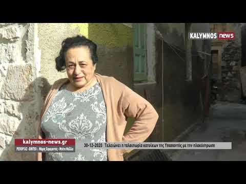 30-12-2020 Τελειώνει η ταλαιπωρία κατοίκων της Υπαπαντής με την πλακόστρωση