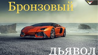 Волнующий факт про тюнинг Ламборджини | 2014 Vorsteiner Lamborghini Aventador V Zaragoza
