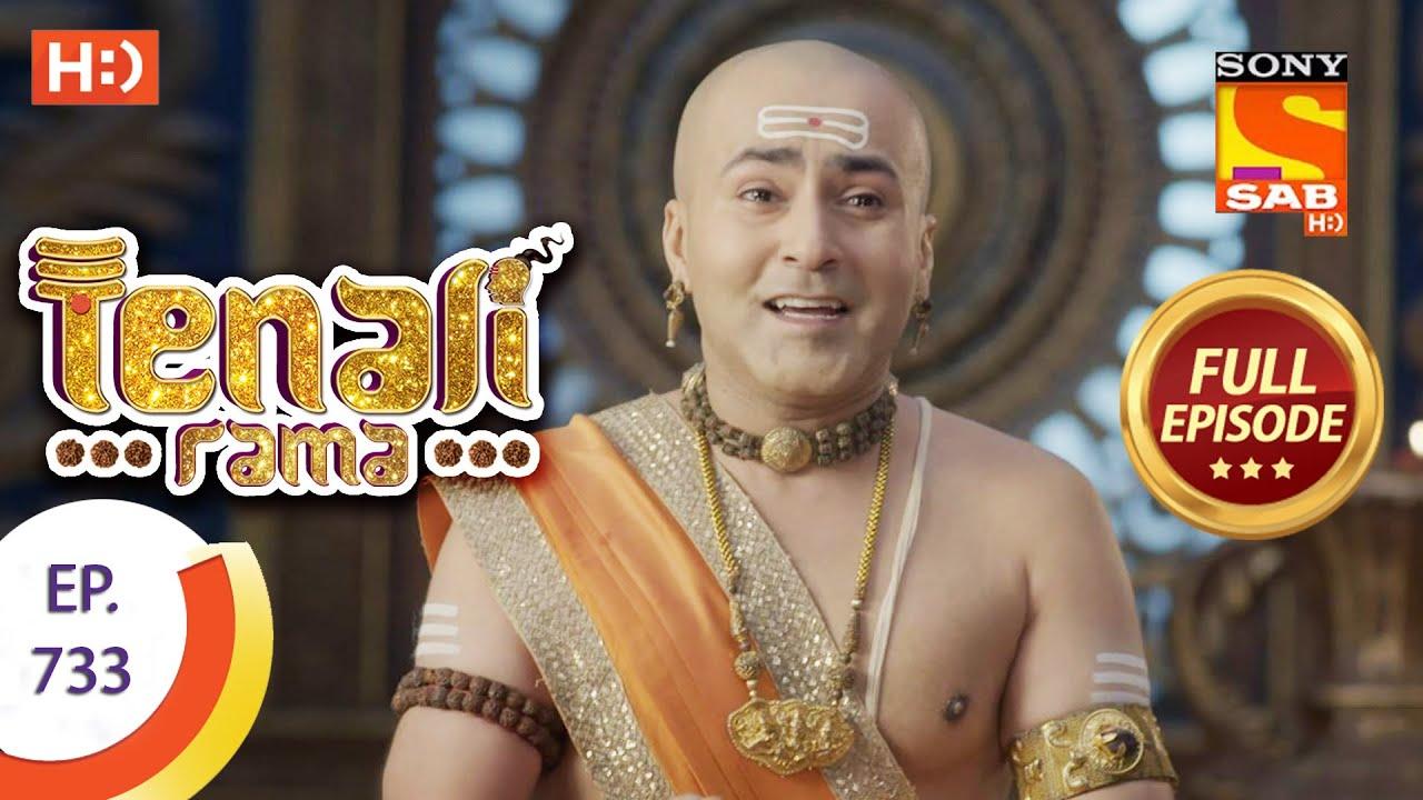 Tenali Rama - Ep 733  - Full Episode - 6th August 2020