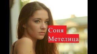 Метелица Соня ЛИЧНАЯ ЖИЗНЬ сериал Непокорная Соня Литвинова