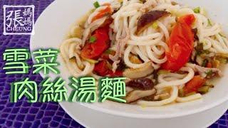 ★ 雪菜肉絲湯麵 一 簡單做法 ★ | Shredded Pork in Noodle Soup Easy Recipe
