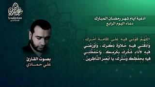 دعاء اليوم الرابع من شهر رمضان المبارك | القارئ علي حمادي