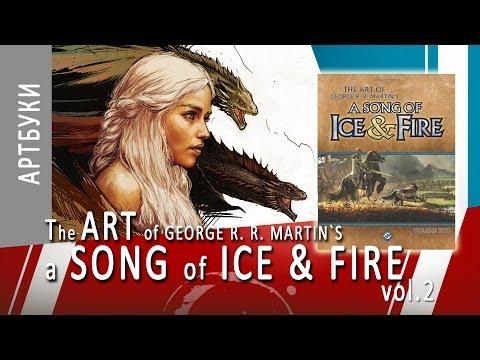 ART-обзор #005 - A Song of ICE & FIRE vol 2 (Arbook) [ENG]