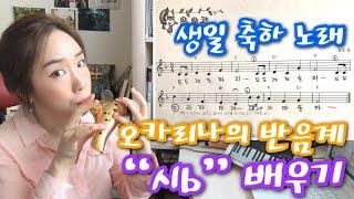 """8-1. 오카리나의 반음계 / """"시b"""" 운지 배우기 / 생일축하노래 🎶"""