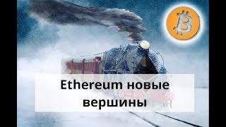 Ethereum новые вершины