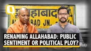 Renaming Allahabad to Prayagraj: Public Sentiment or Politics?