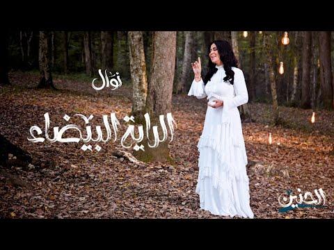 نوال الكويتية 2020 - الراية البيضاء