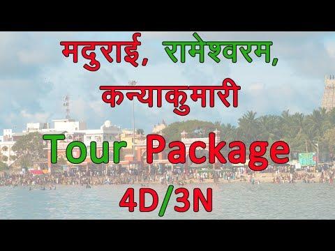 Rameshwaram Tirth Yatra | Rameshwaram Tour Package | Kanyakumari Madurai Trip | India Religious Trip