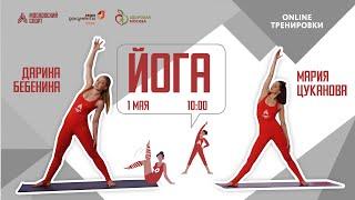 ЙОГА 1 мая 2021 Онлайн тренировки Спортивных выходных