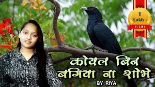 कोयल बिन बगिया न शोभे राजा || पारम्परिक गीत || Bhojpuri Lokgeet 2019 By Riya Singh