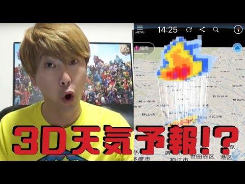【衝撃】天気を3Dで見るアプリがすごすぎる!!