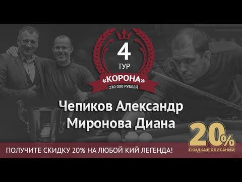 "Legend Cup ""Корона"" 4 этап | Чепиков Александр - Миронова Диана"