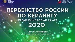 Первенство России по кёрлингу среди юниоров до 22 лет 2020 г 7 й тур