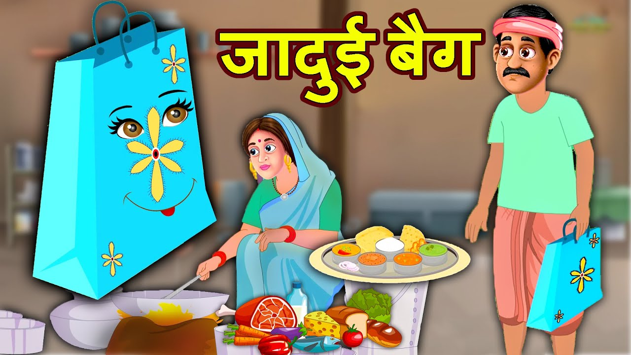 Bag Magical जादुई बैग Funny Comedy Story Hindi Kahaniya हिदी कहानिय Hindi Comedy Video