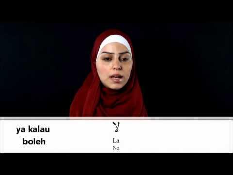 Belajar Bahasa Arab Dalam Masa 5 Minit