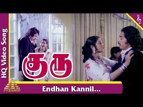 Endhan Kannil Video Song |Guru 1980 Tamil Movie Songs |Kamal  Haasan|Sridevi| Pyramid Music