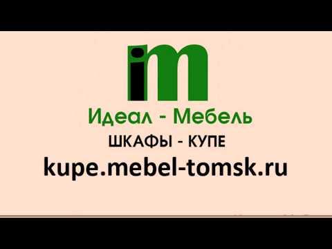 Шкафы-купе. Часть 4. Идеал-Мебель. Томск.