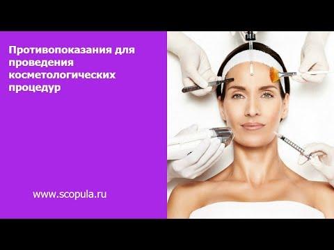 Противопоказания для проведения косметологических процедур | Scopula.ru