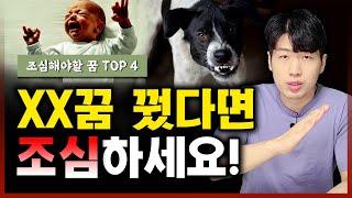 [꿈해몽 실화] 조심해야 하는 꿈 TOP 4  이런 꿈은 무조건 조심하세요 !