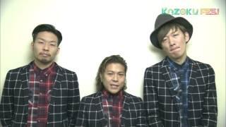 『メ~テレKAZOKU FES. 2016』 HOME MADE 家族から新しくコメントが届き...