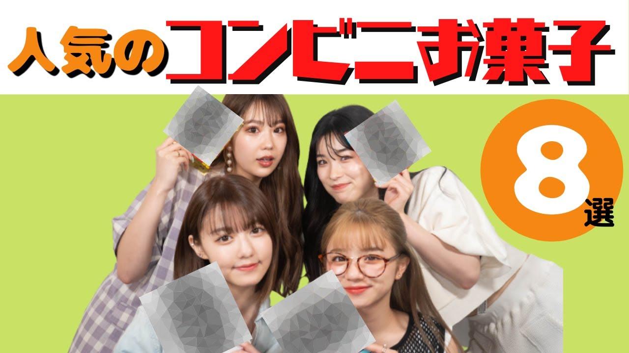 【コンビニ】girlswalker読者おすすめ🌟人気お菓子食べ比べ8選