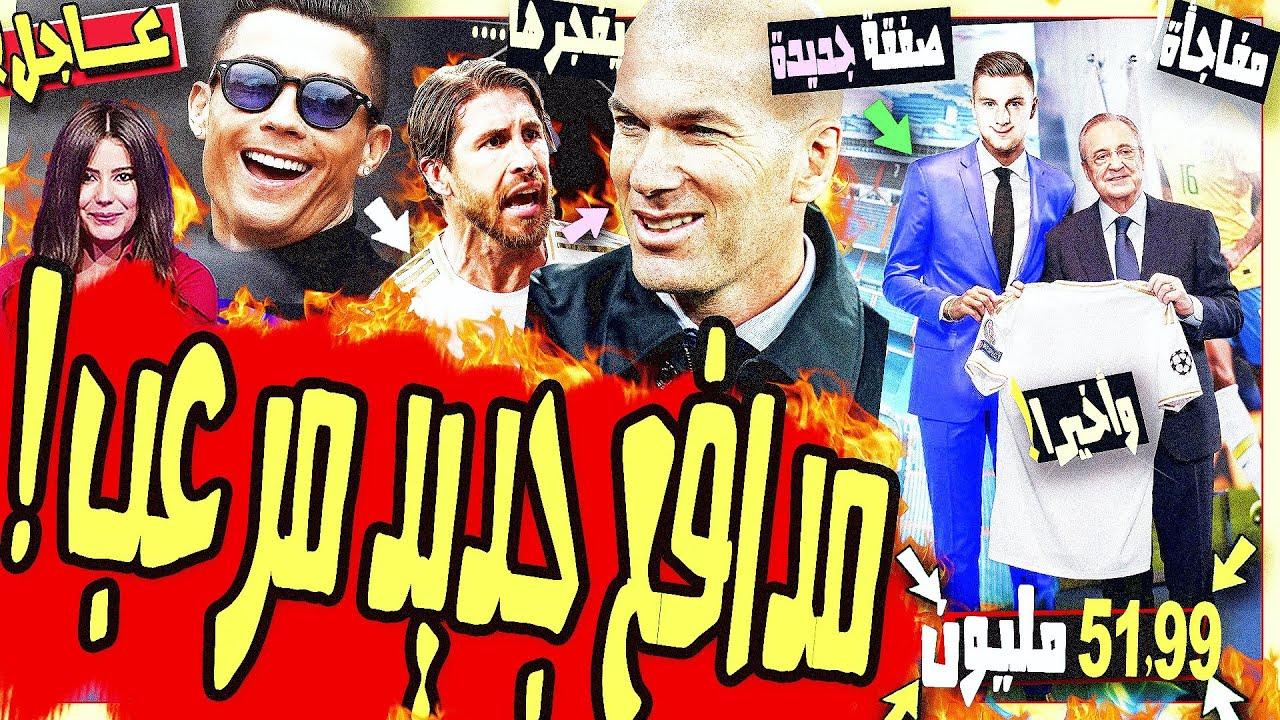 عاجل وبعد مايوركا : ريال مدريد يفاوض مدافع جديد وراموس يفجرها وزيدان يفاجئه وأخبار سيئة لريال مدريد