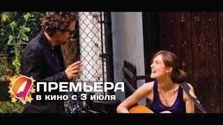Хоть раз в жизни (2014) HD трейлер | премьера 3 июля