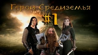Герои Средиземья. Артур, Артём и Даша в The Lord of the Rings: War in the North.