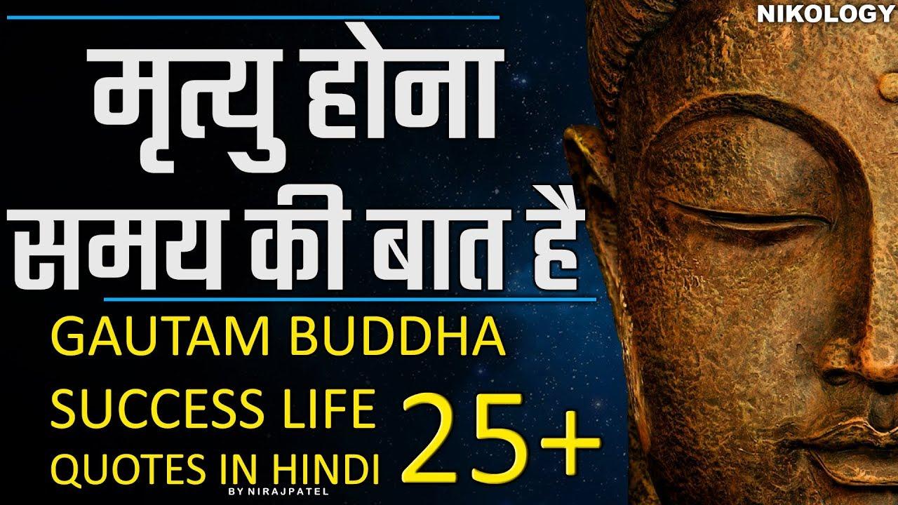 मृत्यु होना समय की बात है | Gautam Buddha Success Life 25+ Quotes in Hindi