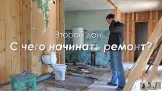 Другий день ремонту будинку. З чого починати?