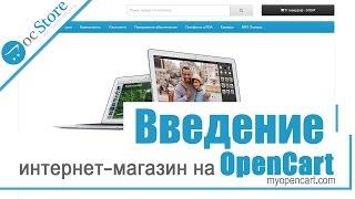 Интернет-магазин на Opencart. Введение