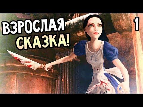 ALICE: MADNESS RETURNS ► Прохождение на русском #1 ► СКАЗКА ДЛЯ ВЗРОСЛЫХ!