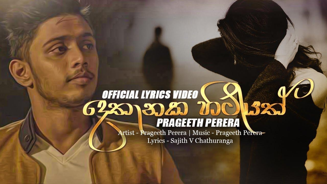 dethanaka-hitiyath-prageeth-perera-official-lyric-video-2018-naada-tv