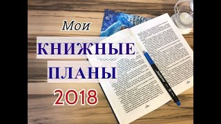 ЛУЧШИЕ КНИГИ года / Книжные ПЛАНЫ на 2018 год /Alex Sandrina