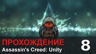 Прохождение Assassins Creed: Unity / Единство - #8 Наркоманское посвящение!