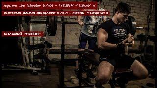 System Jim Wendler 5/3/1 - MONTH 4 WEEK 3