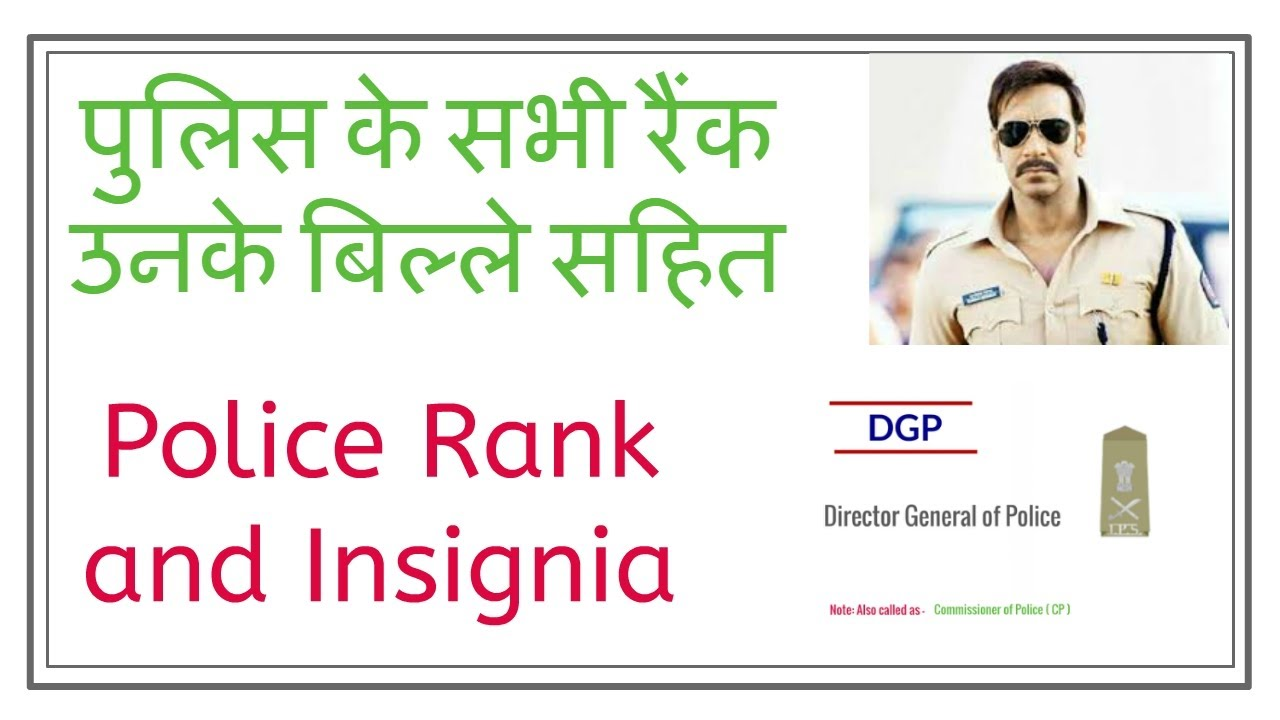 Law Enforcement Ranks >> Police Ranks In India Police Insignia प ल स क सभ र क ब ल ल सह त