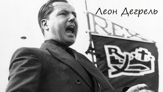 Леон Дегрель/Герой Второй Мировой войны