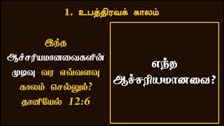 Daniel 12 | Ln 13 | From Dust to Stars | 2020 Qtr 01 | Pastor Marshal Isaac | Tamil