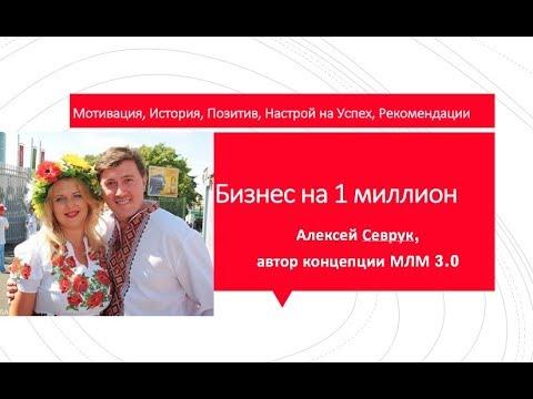 ВИДЕНИЕ НА МИЛЛИОН ДЛЯ МУЖЧИН В БИЗНЕСЕ МЛМ спикер Алексей Севрук - Познавательные и прикольные видеоролики