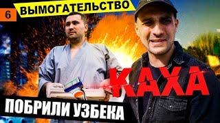 Каха / Побрили Узбека / Вымогательство