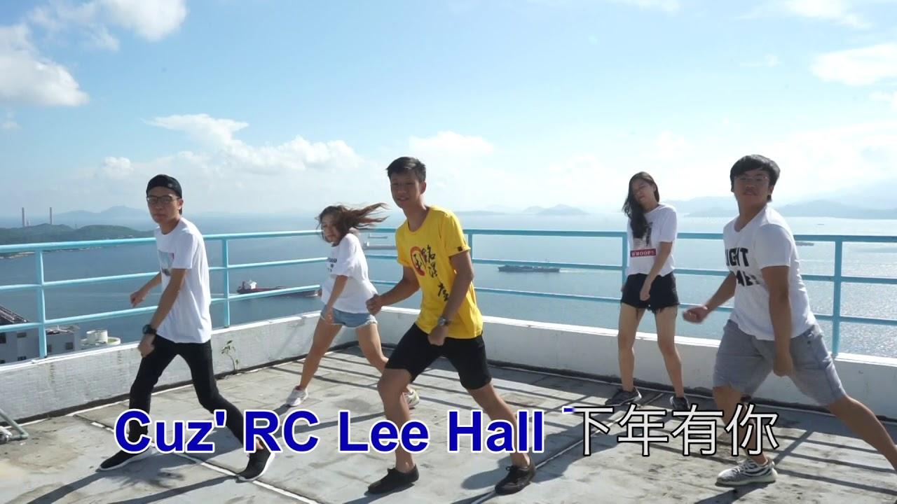 利銘澤堂 R. C. Lee Hall 《利銘澤 澤澤》[Offical MV] - YouTube