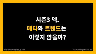 시즌3 메타&트렌드 예상