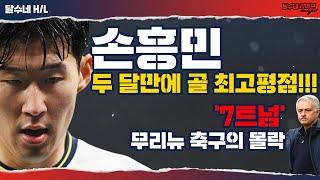 [후토크] 손흥민 드디어 터졌지만 '7트넘' 무리뉴 축구는 몰락했다 [토트넘vs맨유]