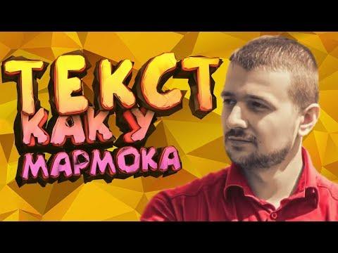 ТЕКСТ КАК У МАРМОКА В CINEMA 4D!!!