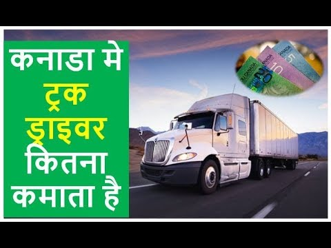 Truck Driver Salary >> Truck Driver Earning Salary In Canada Youtube